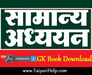 1000+ Samanya Adhyayan GK Book PDF in Hindi