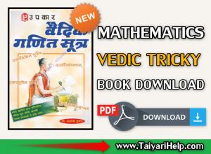 Vedik Math Book (**वैदिक गणित सूत्र**) PDF in Hindi