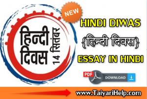 Hindi Diwas Essay 2020 (हिन्दी दिवस पर निबंध) in Hindi for Students
