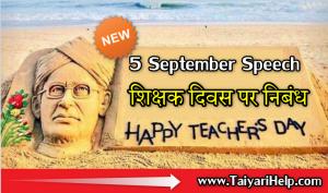 Teachers Day Essay 2020 in Hindi : शिक्षक दिवस पर निबंध