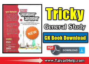 Tricky General Studies Book for Competitive Exams 2020