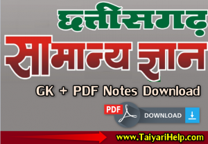 Chhattisgarh GK in Hindi PDF Download