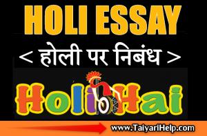 होली 2020 रंगों का त्योहार पर निबंध : Holi Essay 2020 in Hindi