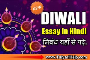 Diwali Essay in Hindi ; दिवाली क्यों मनाते हैं? दिवाली 2020 निबंध इन हिन्दी.