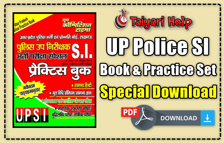 UP SI Book PDF & UP SI Practice Set 2020 - Taiyari Help